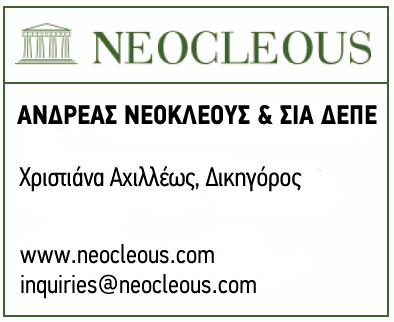 neocleous banner article