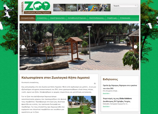 zoo lemesos website